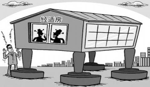 2019年经济适用房纠纷有哪些?如何处理经济适用房买卖纠纷?